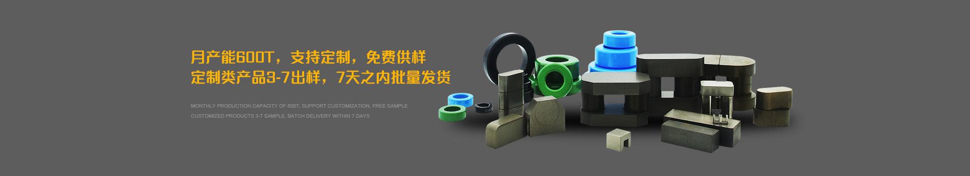 金磁高科,月产能600T,支持定制,免费供样