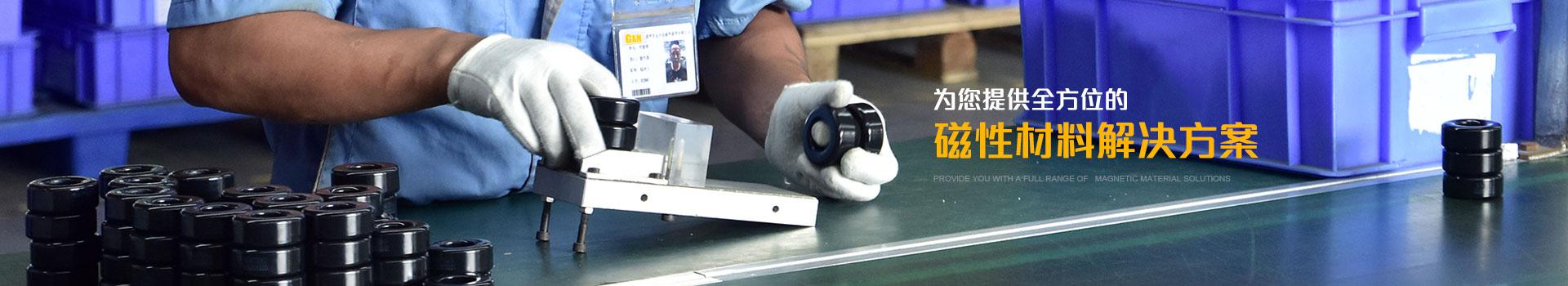 金磁高科,为您提供全方位的磁性材料解决方案