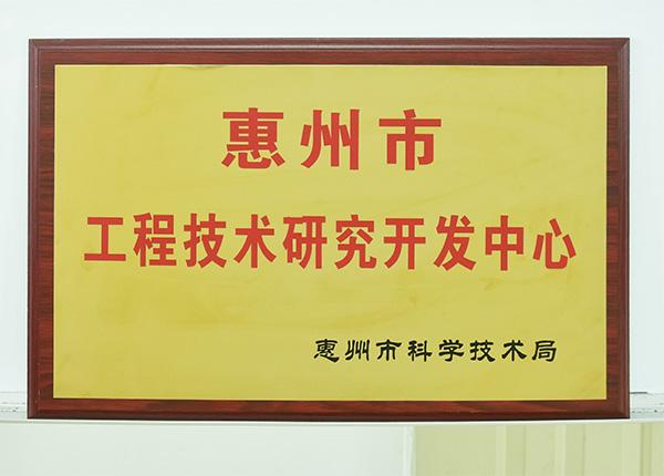 惠州市工程技术研究开发中心