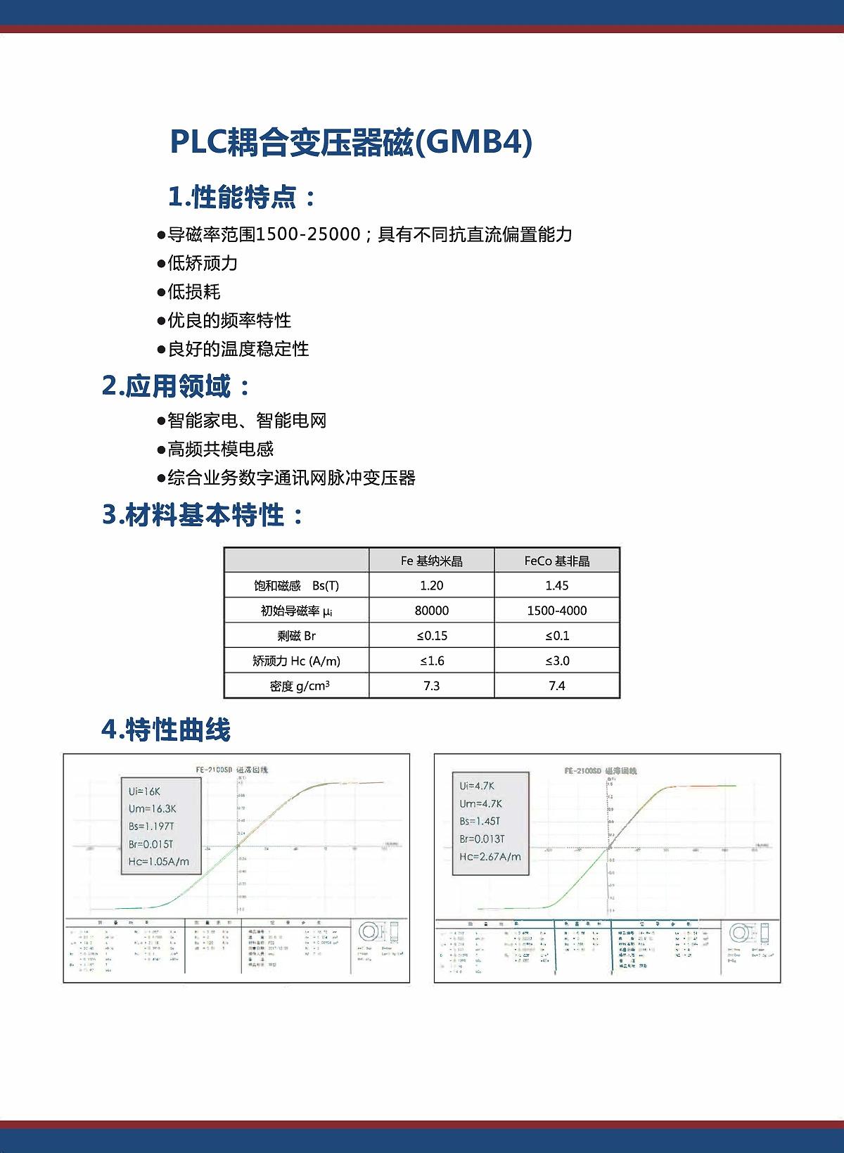 中文_页面_13