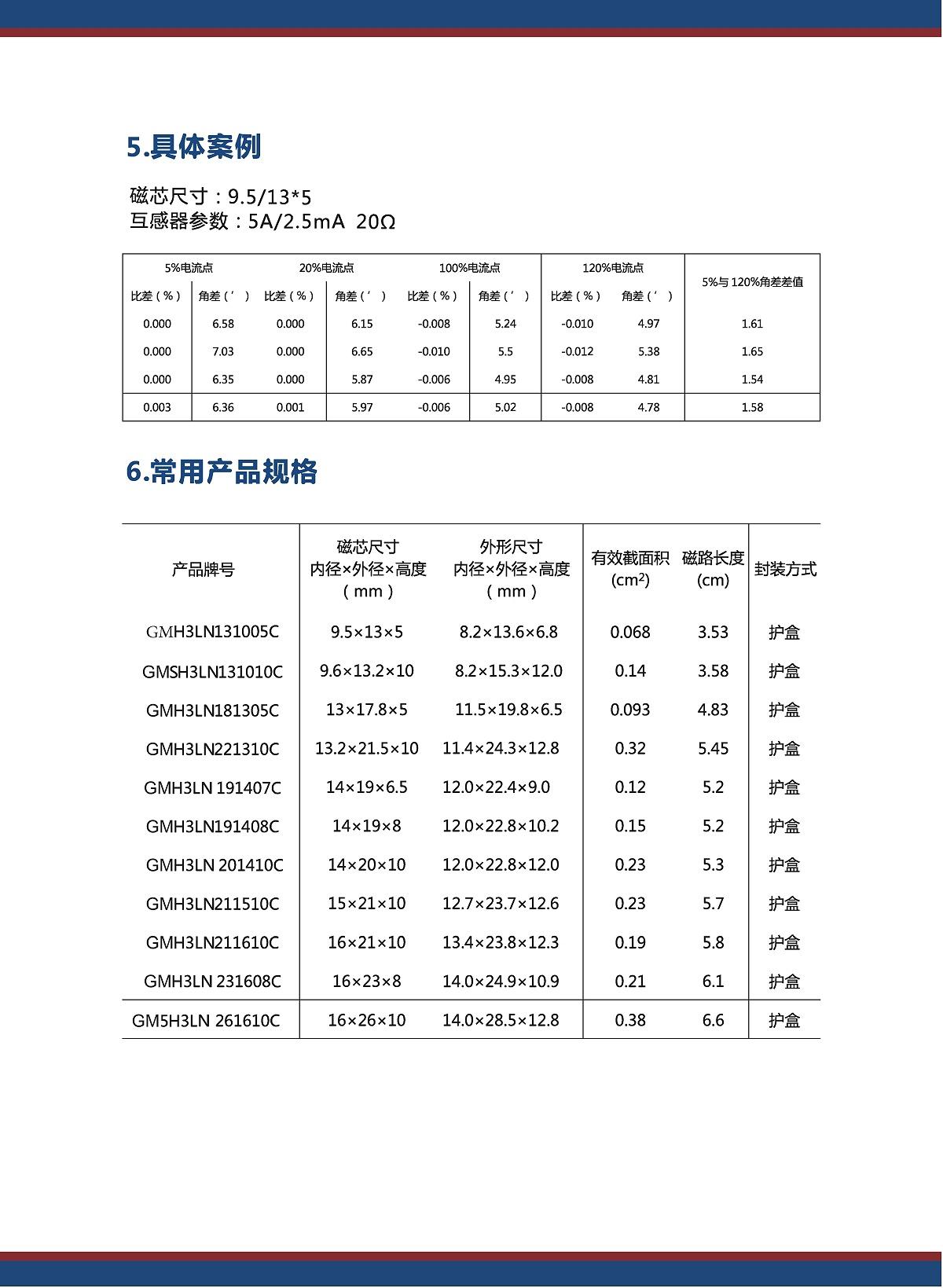 中文_页面_12