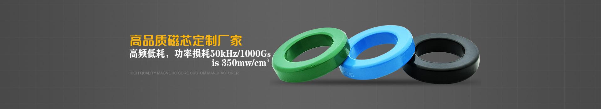 金磁高科,高品质磁芯定制厂家