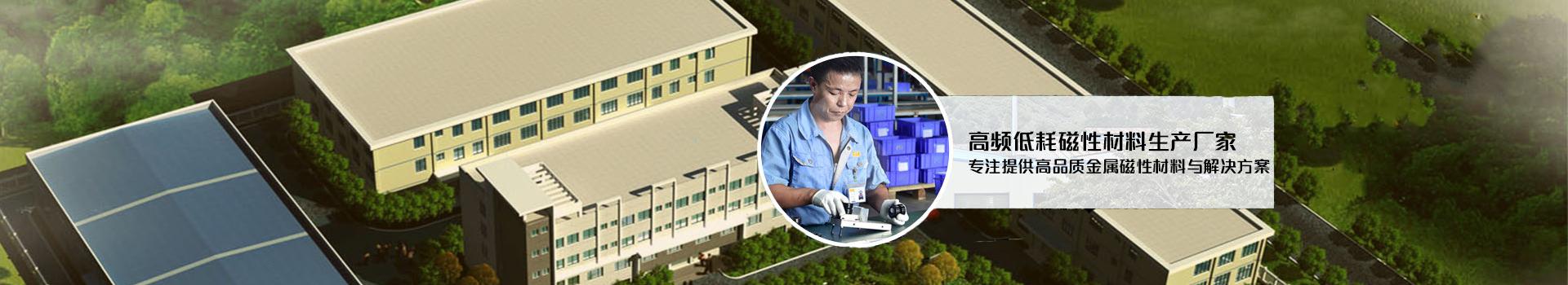 金磁科技,高频低耗磁性材料生产厂家,专注提供高品质金属磁性材料与解决方案