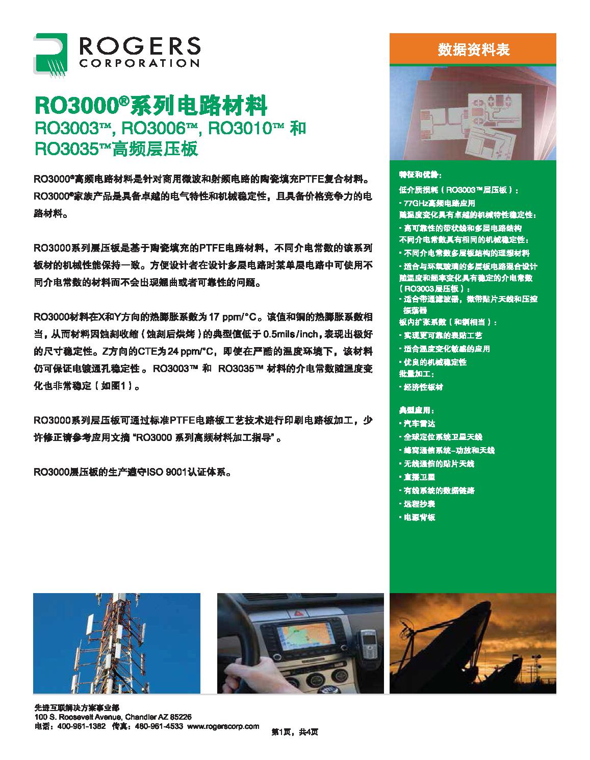 RO3000系列产品说明书_页面_1