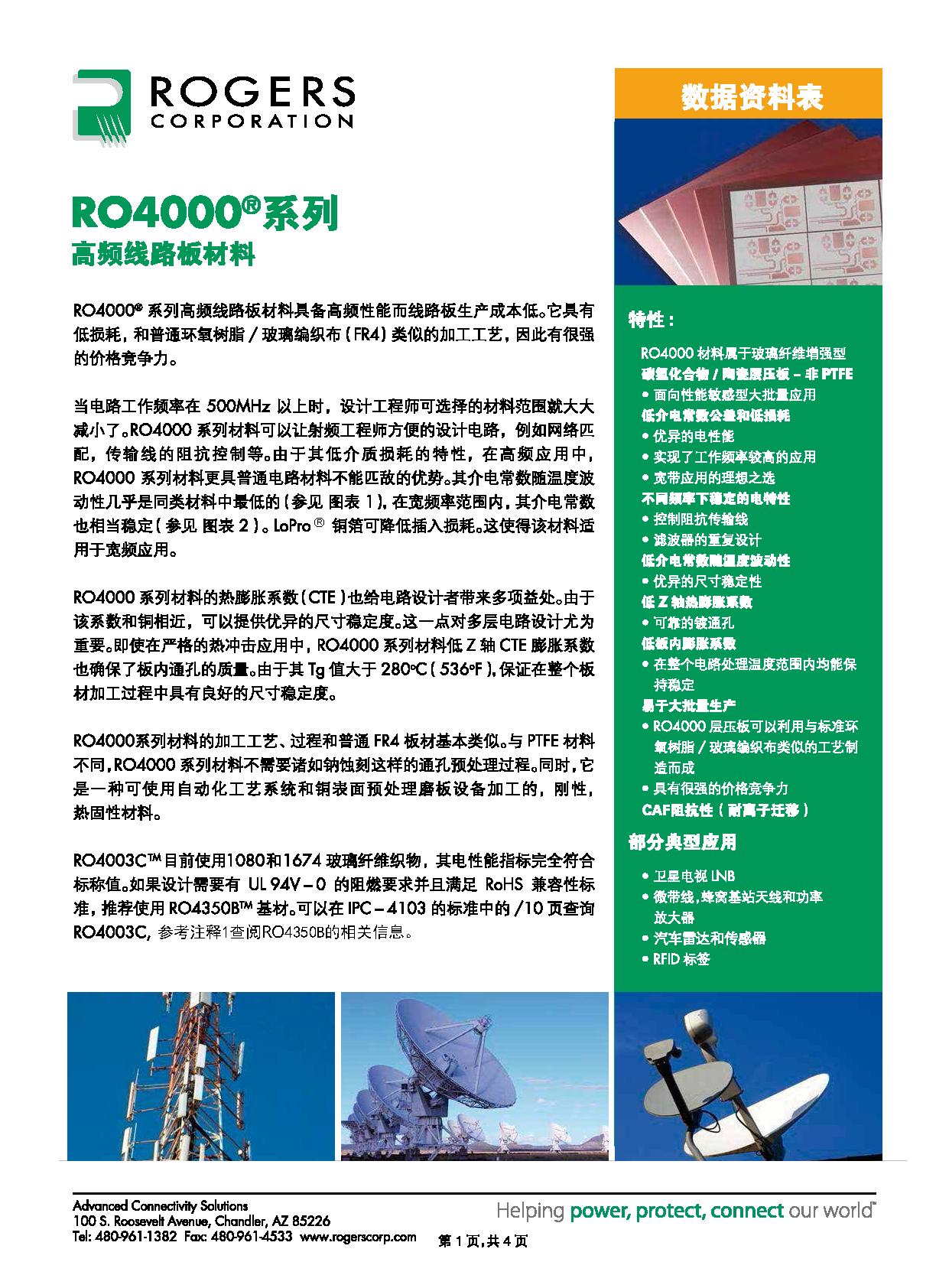 RO4000产品说明书_页面_1